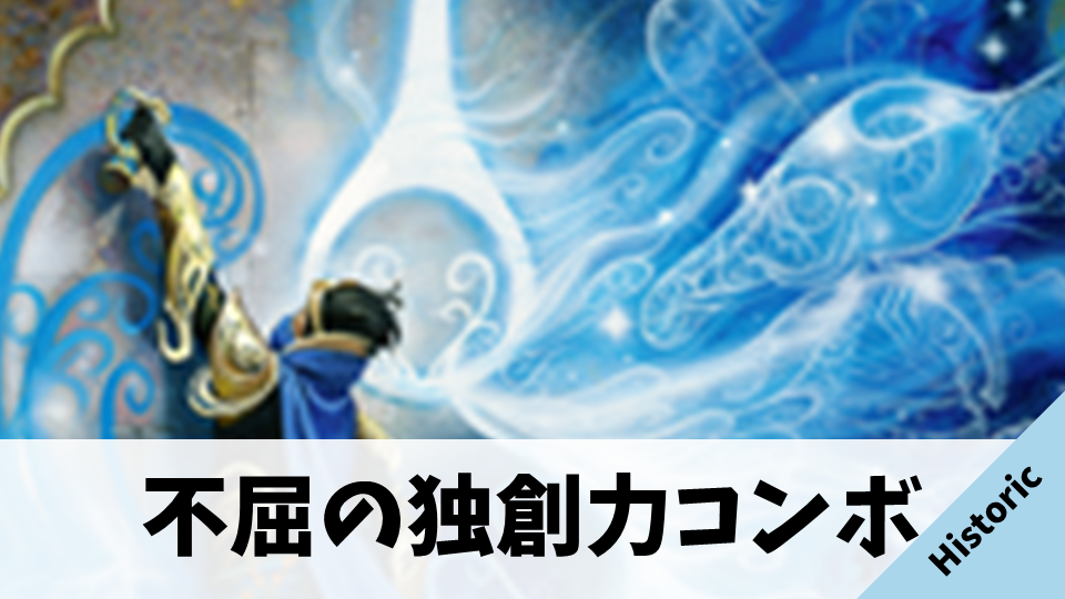 【Historic】不屈の独創力コンボ
