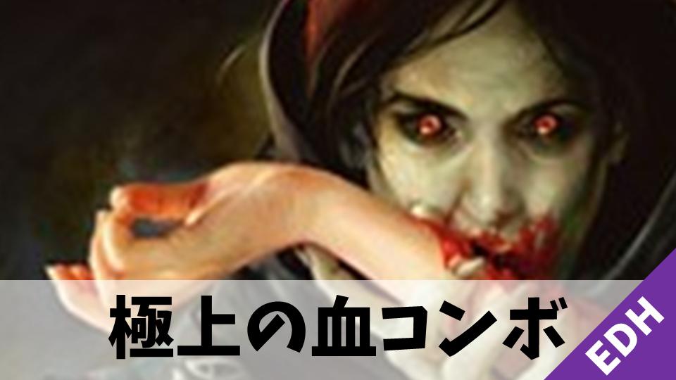 【EDH】極上の血コンボ
