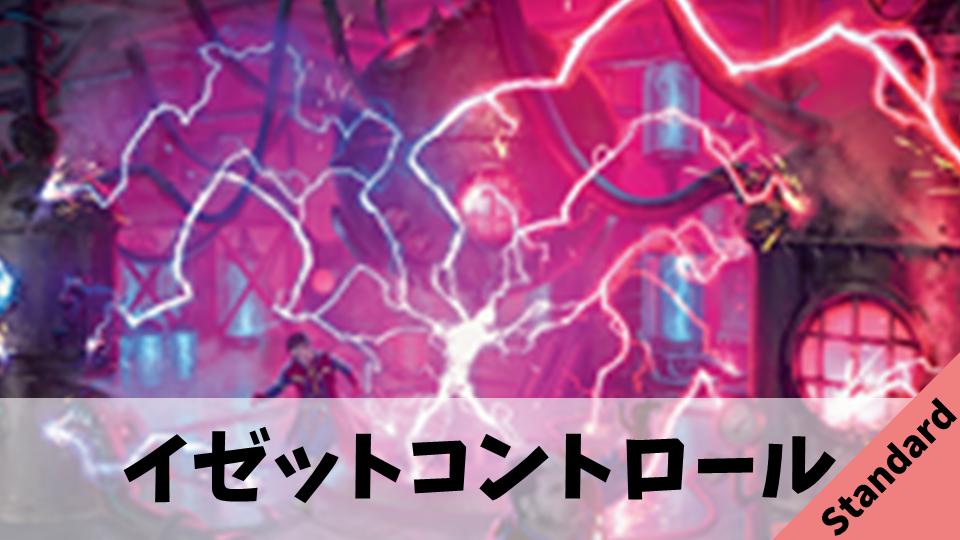 【Standard】イゼットコントロール【実験的過負荷】
