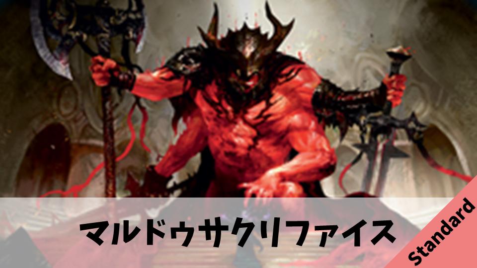 【Standard】マルドゥサクリファイス【オリークの首領、エクスタス】