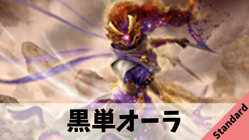 【Standrd】黒単オーラ【MTGARank6-0】