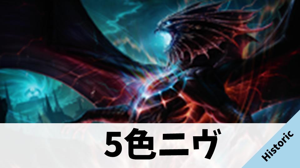 【Historic】5色ニヴ【MTGARank6-0】