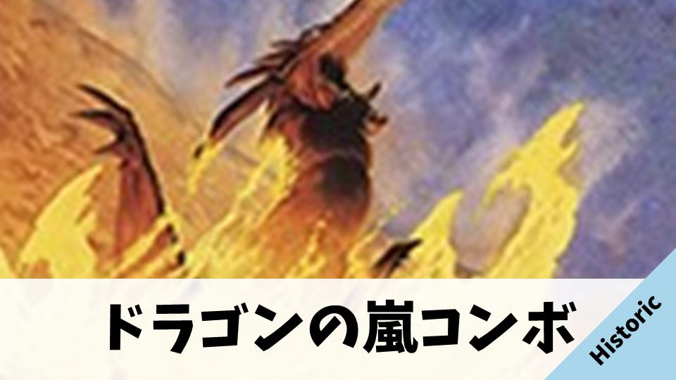 【Historic】ドラゴンの嵐コンボ