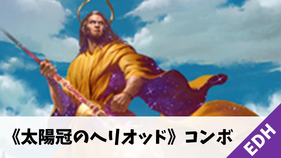 【EDH】《太陽冠のヘリオッド》コンボ