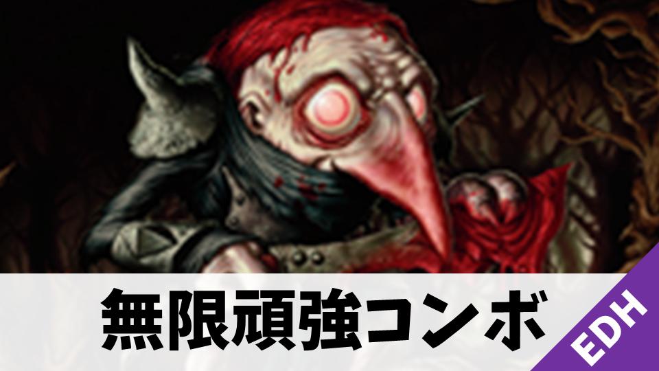 【EDH】無限頑強コンボ