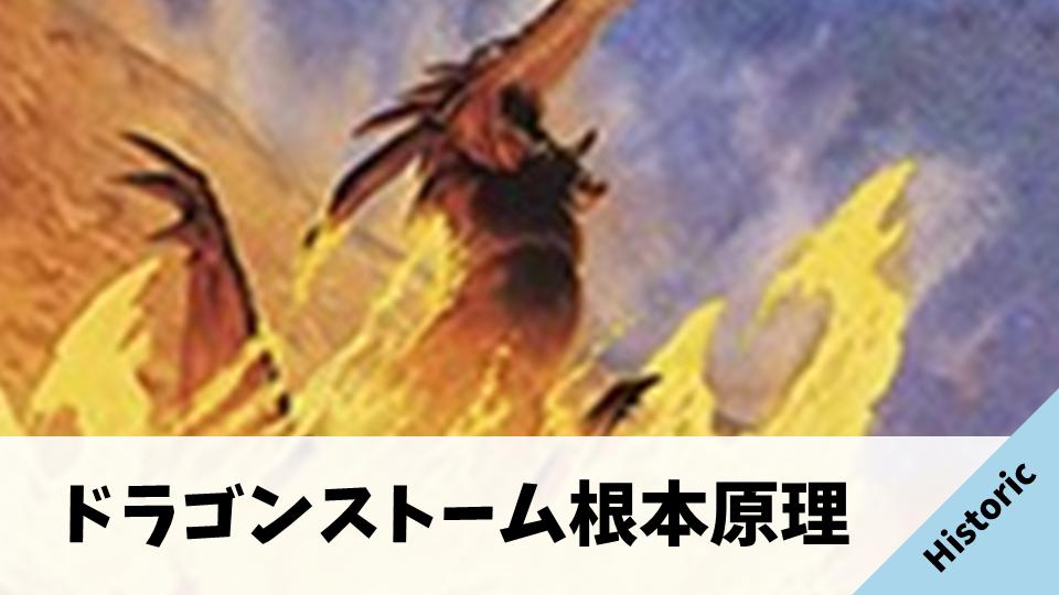 【Historic】ドラゴンストーム根本原理